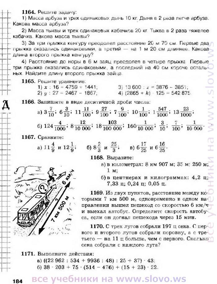 Учебник мнемозина 5 класса гдз математике 2018