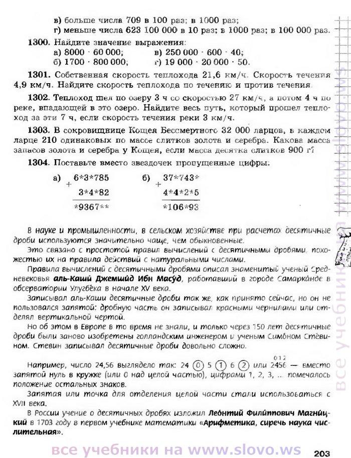 Решебник По Математике 5 Класс 2005 Год Мнемозина