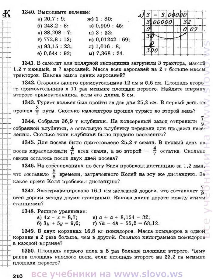 гдз по учебнику математики 6 класс жохов