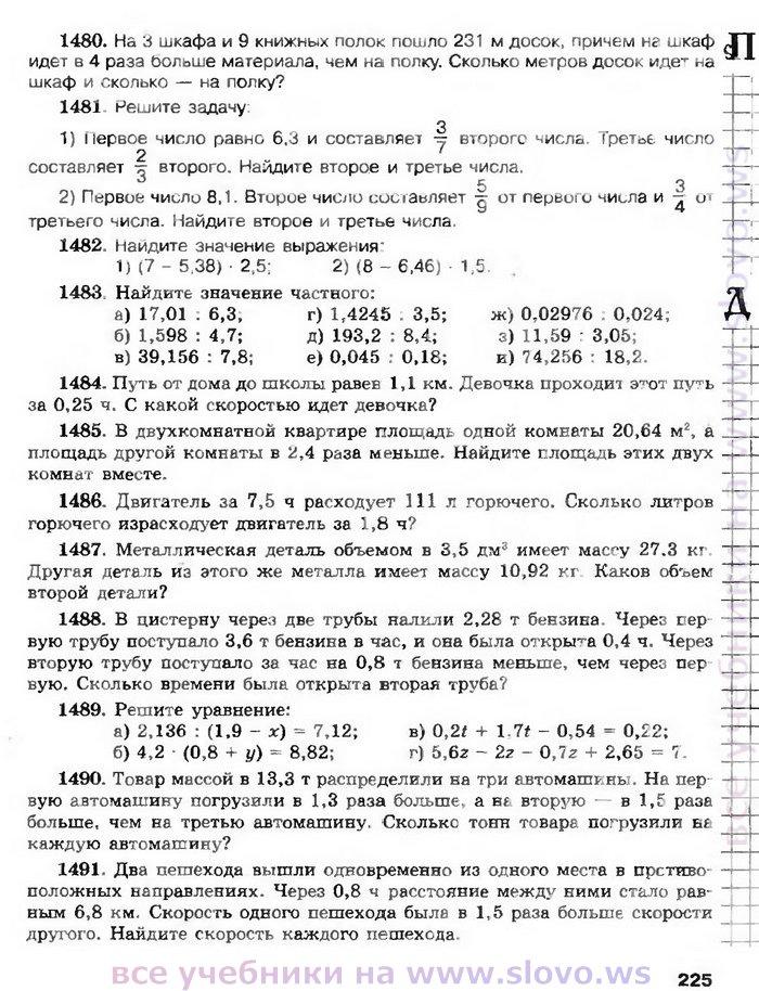 6 решебник ответы класс математике по мнемозина