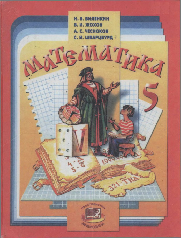 решебник по математике 6 класс виленкин жохов чесноков шварцбурд 2005