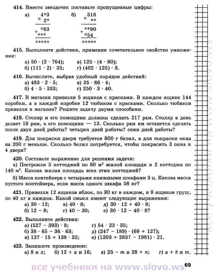 С.и.шварцбурд готовые класс домашние по 5 задания математике