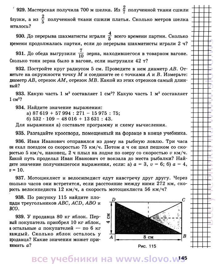 Гдз математика 5 класс виленкин жохов чесноков швардцруб