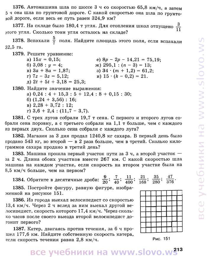Решебник к учебнику математика 5 класс н.я виленкин