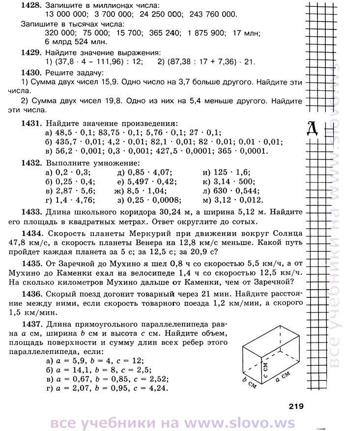 Гдз По Математике 5 Класс Виленкин Жохов Чесноков Мнемозина Шварцбурд
