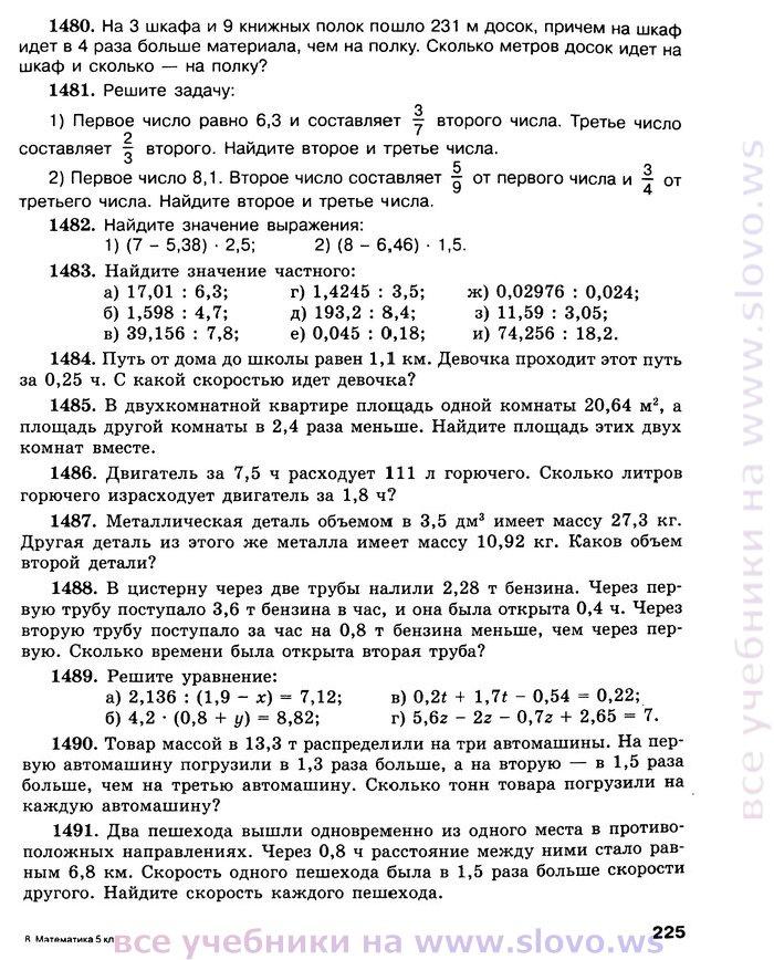 2007г 5кл. гдз математика
