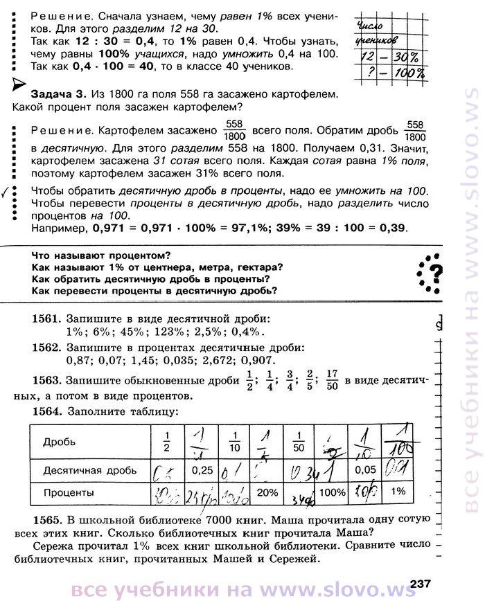 гдз по учебнику виленкина жохова чеснокова шварцбурда по математике