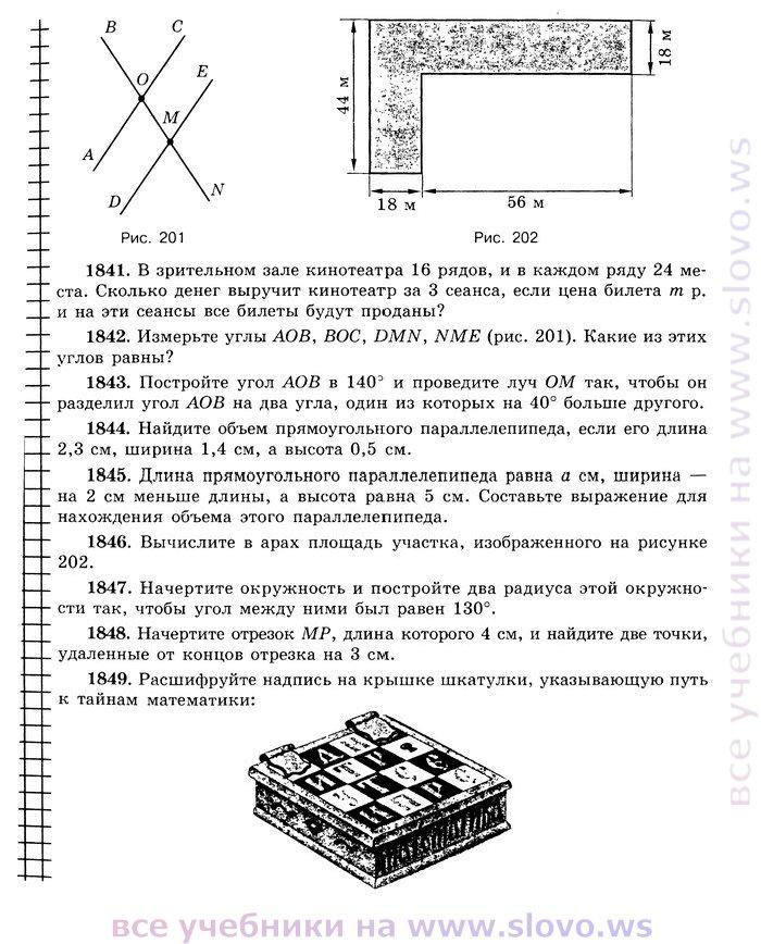 ответы на домашние задания 5 класс по математике авторы и.и.зубарёва а.г.мордкович за 2007г