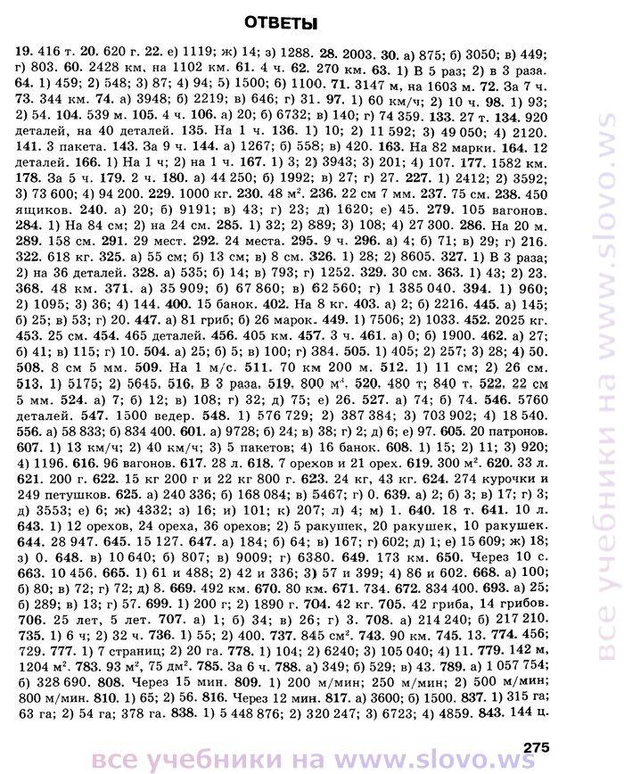 Решебник по математике 5 класс н.я виленкин 1 часть