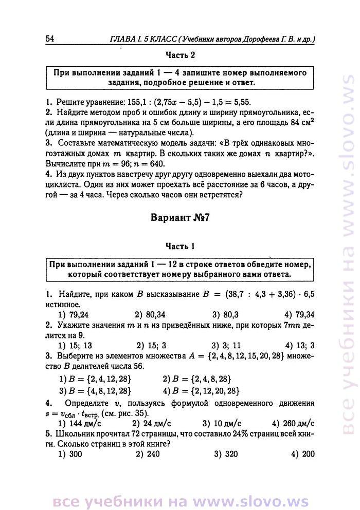 Класс решебник 8 т козлова и тестирование промежуточное