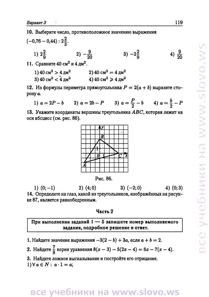 Учебнику по математики 4 класс часть 1 чеботаревская дрозд столяр издания 2017 года