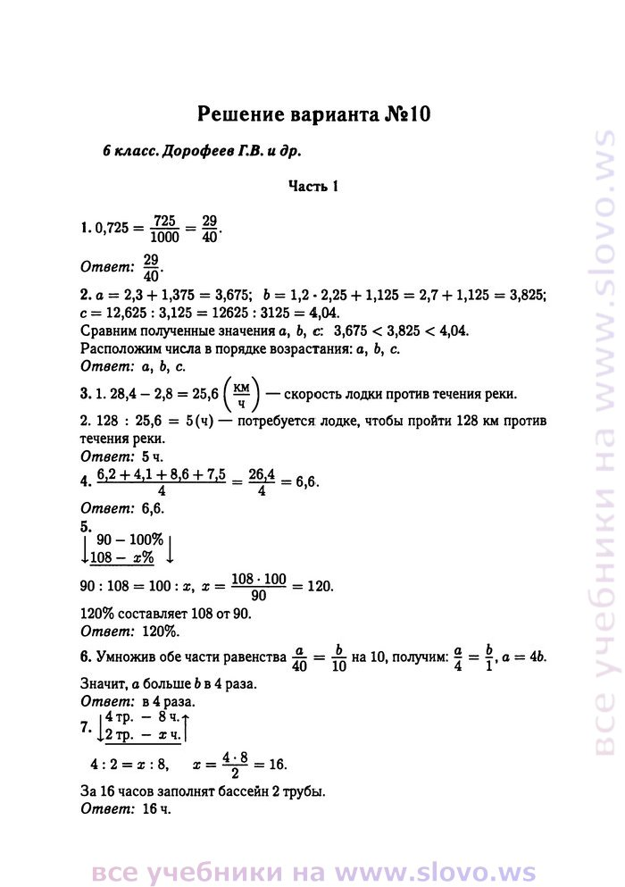 решебник для 6 класса экзамен