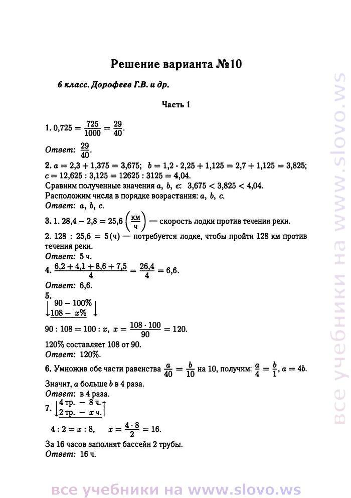 кимы класс по математике гдз виленкин 6