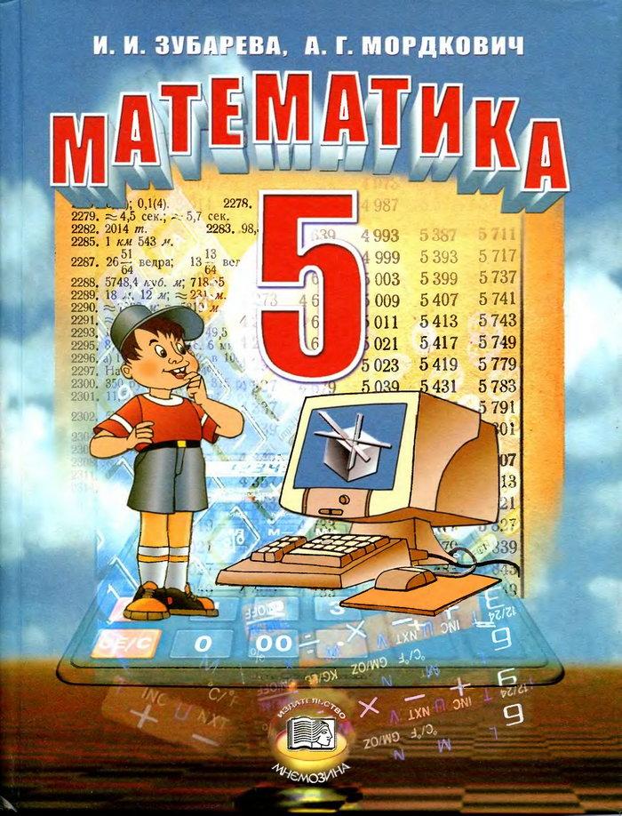 epub 5 класс учебник по математике ответы