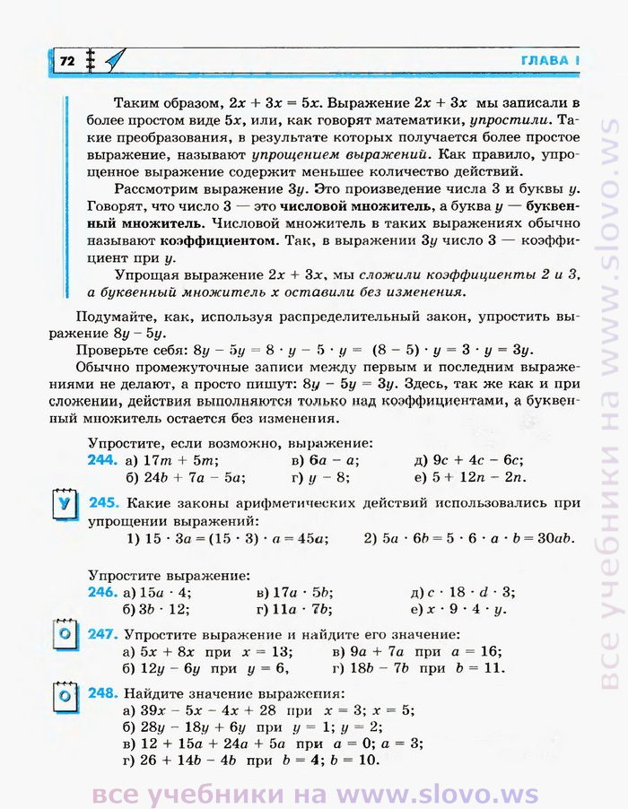 Математика 5 класс виленкин упрощение выражений
