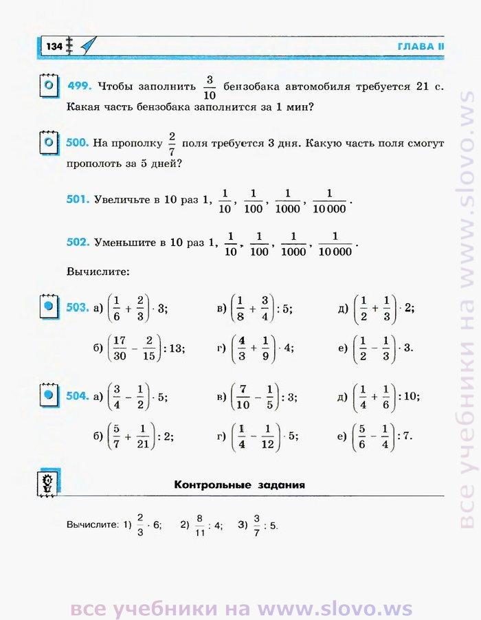 контрольные мордкович по страница зубарева 22 решебник задание математике