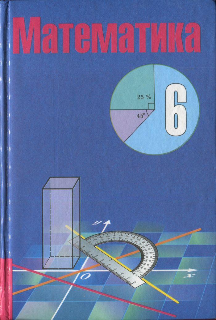 Читать электронный учебник 6 класс математика