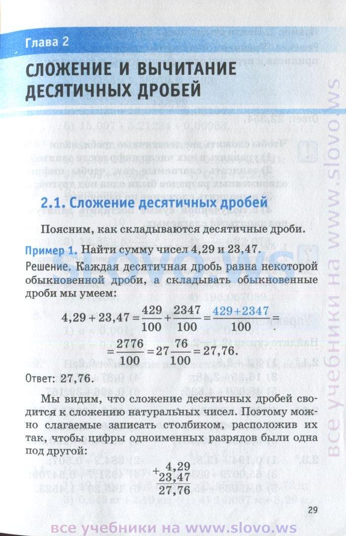 для лабораторных работ по физике исаченкова 8 класса ответы как делать
