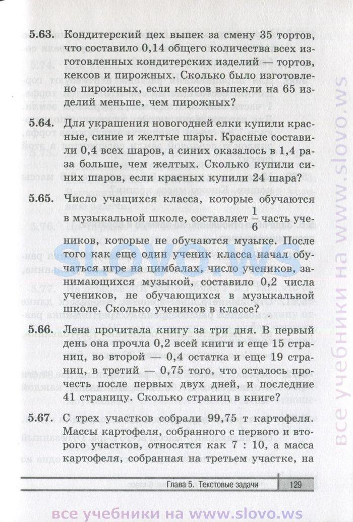 39 min - uploaded by некрасовский колледжурок математики в 1 классе