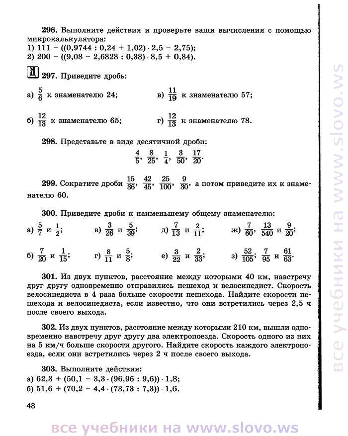 по шварцбурда виленкина гдз учебнику жохова чеснокова математике по