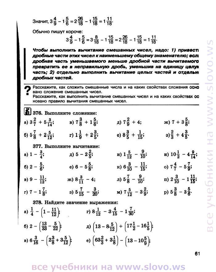 Решебник 5 Класс Виленкин Н Я
