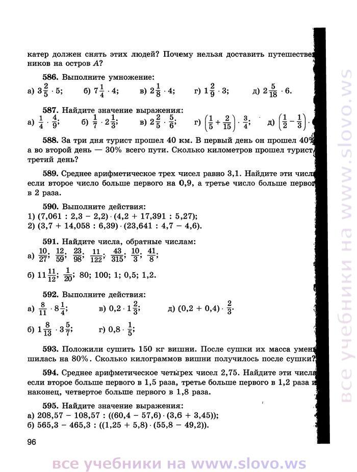 Гдз По Математике 6 Класс Учебник Виленкин Жохов Чесноков Шварцбург