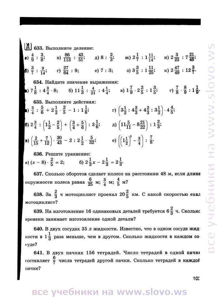 Гдз по Тетради Богдановой за 6 Класс