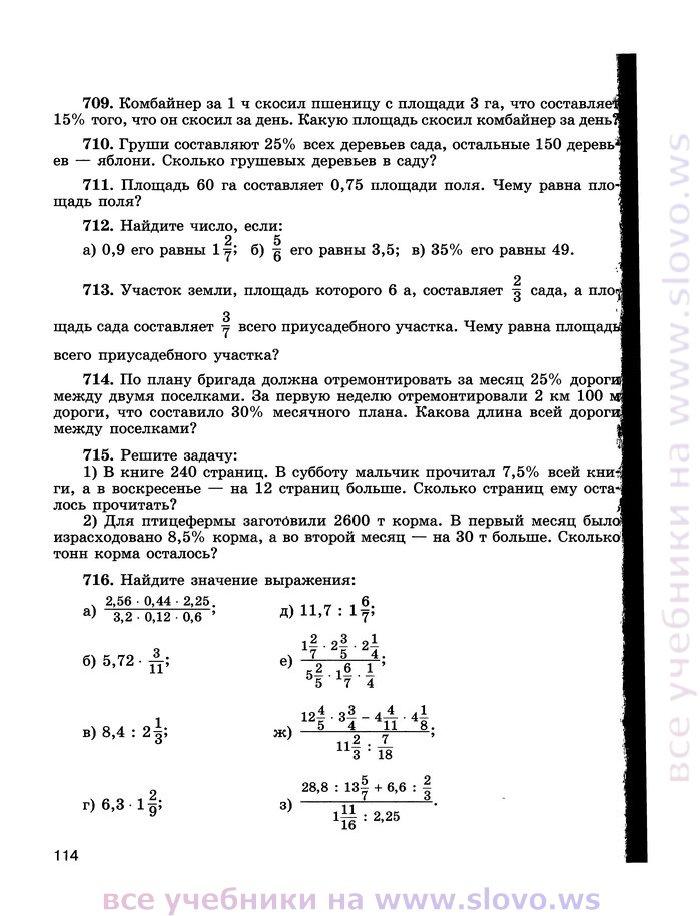 Решебник 6 Классов Н.я Виленкин В.и