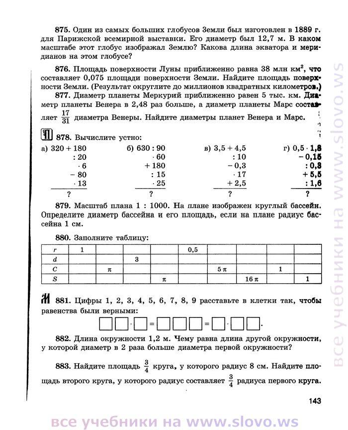 Гдз Математика Н Я Виленкин В И Жохов А С Чесноков