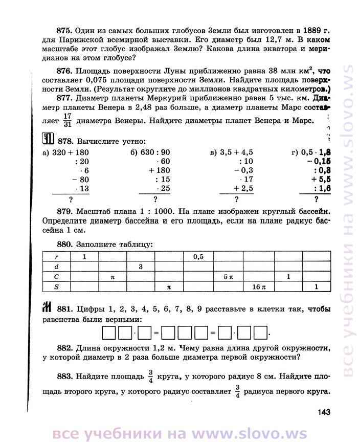гдз по математике 6 класс н.я.виленкин жохов.в.и шварцбурд
