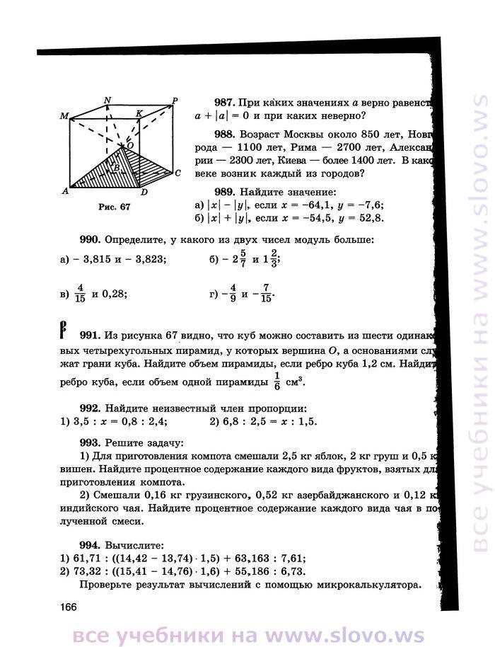 ответы по учебнику н я виленкин по математике 5 класс