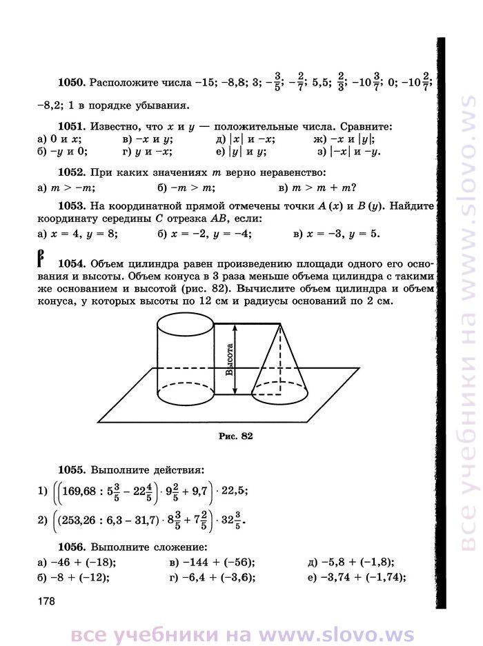 Математика 5 класс-козлова рубин 2 часть задача 15а страница 21 скачать