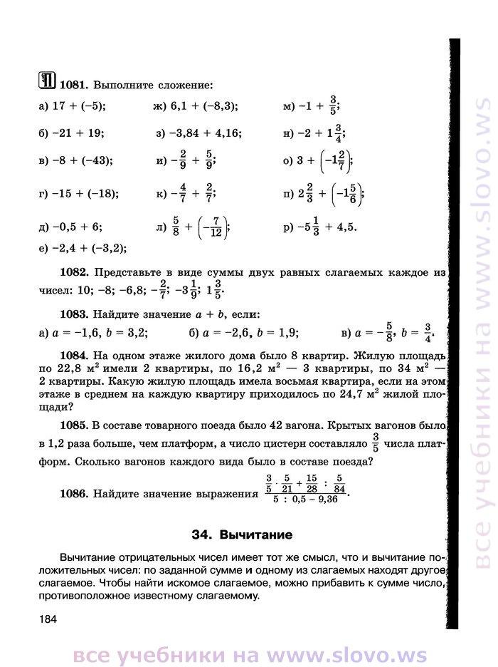Гдз по математике 6 класс виленкин жохов чесноков шварцбурд 2018 год полные решения