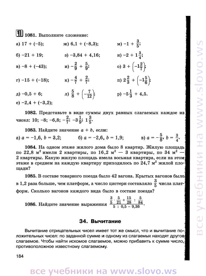 По математике гитем.у гдз