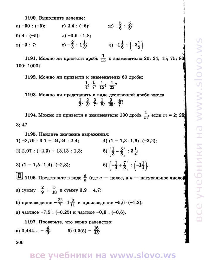 Решебник 6 Класс Математика Виленкин.жохов Чесноков Шварцбург