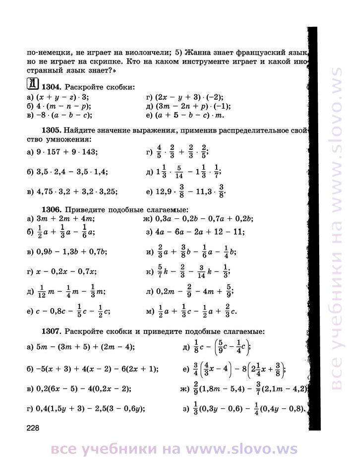 гдз по математике учебник для 6 класса авторы виленкин жохов чесноков