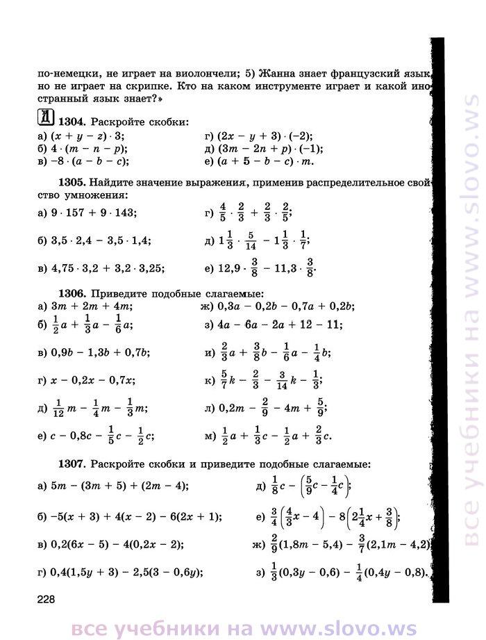 По алгебре виленкин гдз учебника