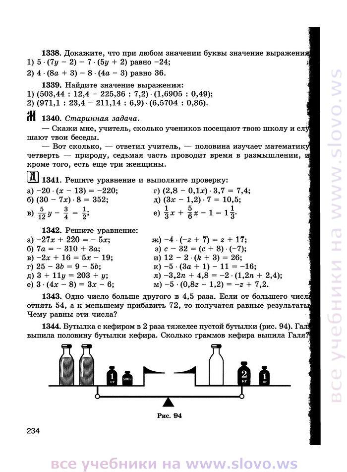 с.и шварцбург решебник в.и по а.с математике жохов н.я виленкин чесноков