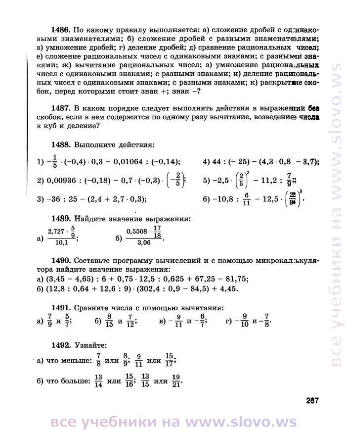 по жохова математике гдз учебнику по чеснокова виленкина шварцбурда