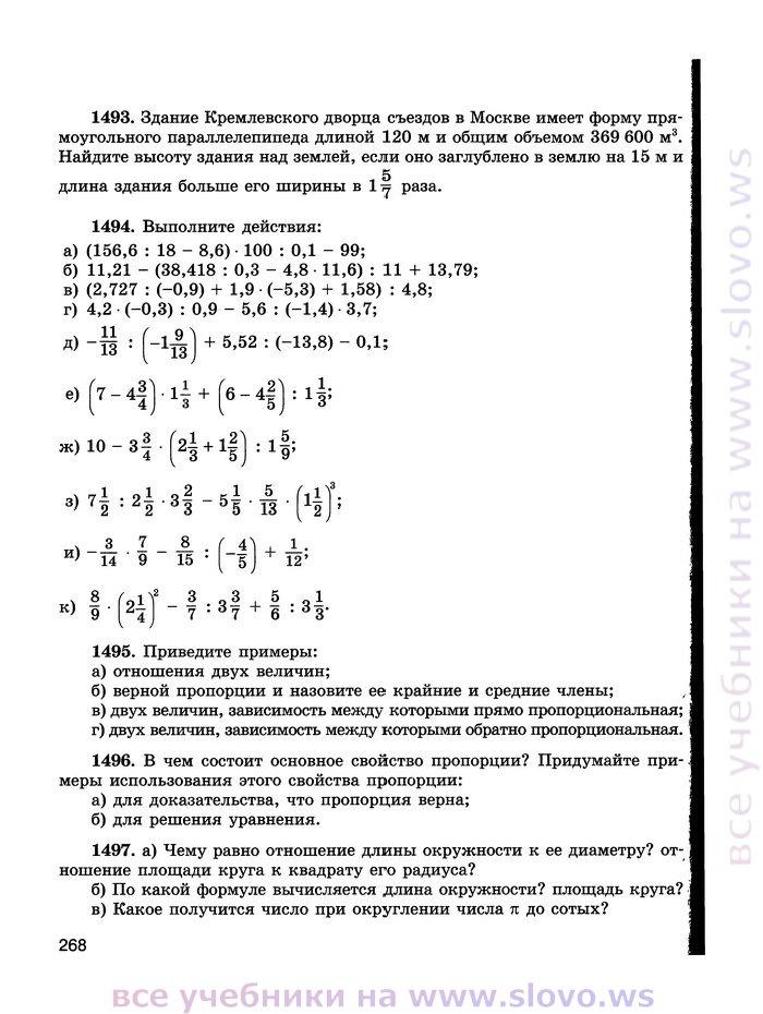 решебник 5 класс математика виленкин и жохов контрольные работы