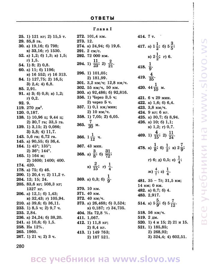 Тесты по математике а с чесноков кл гдз