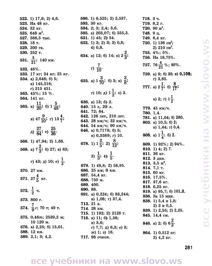 Гдз 6 класса по математике авторы н.я.виленкин в.и.жохов а.с чесноков с.и.шварцбурд