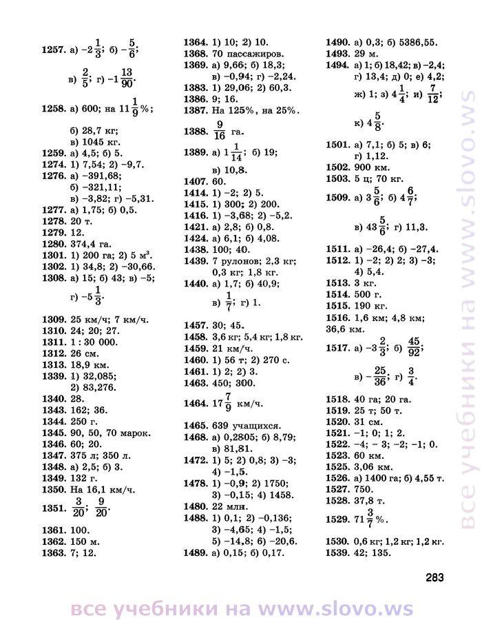 Шпаргалки по математике 6 класс виленкин