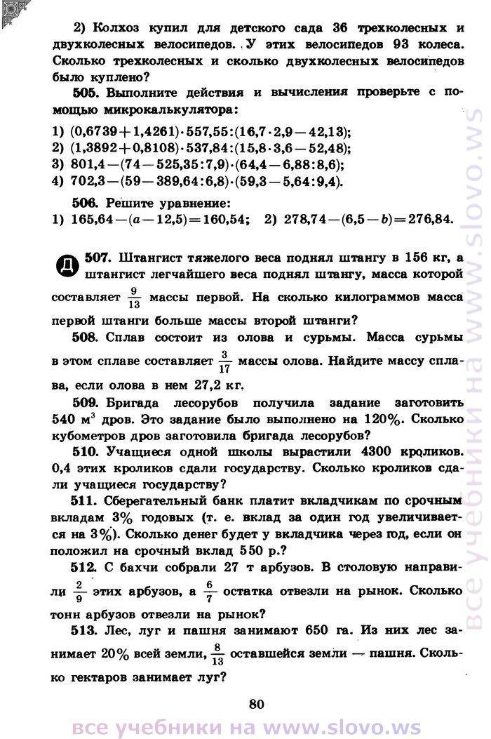 1994 гдз год 6 математика класс
