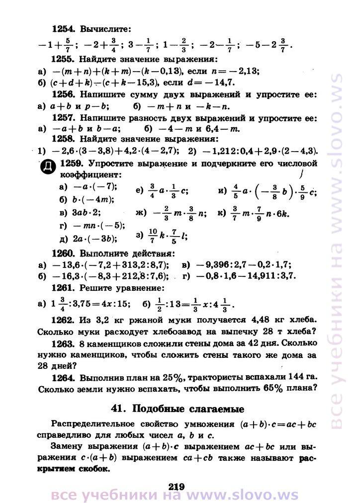 ответы математике 5 класс решебник по жохов чесноков