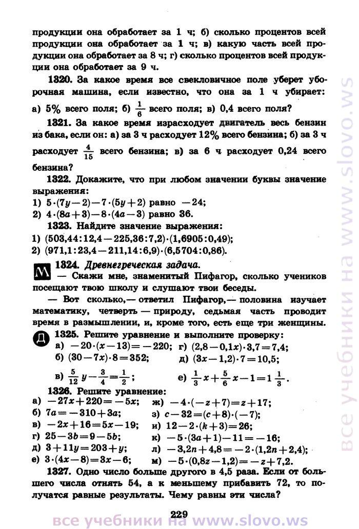Решебник по математике н.я виленкин в.и жохов а.с чесноков с.и шварцбург