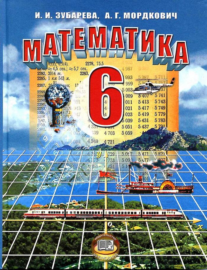 Читать книгу электронный учебник 6 класс математика