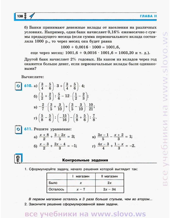 где найти ответы к контрольной работе по математике 2 класс демидова