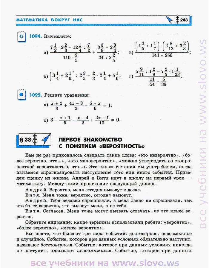 6 гдз кондакоы класс математике по