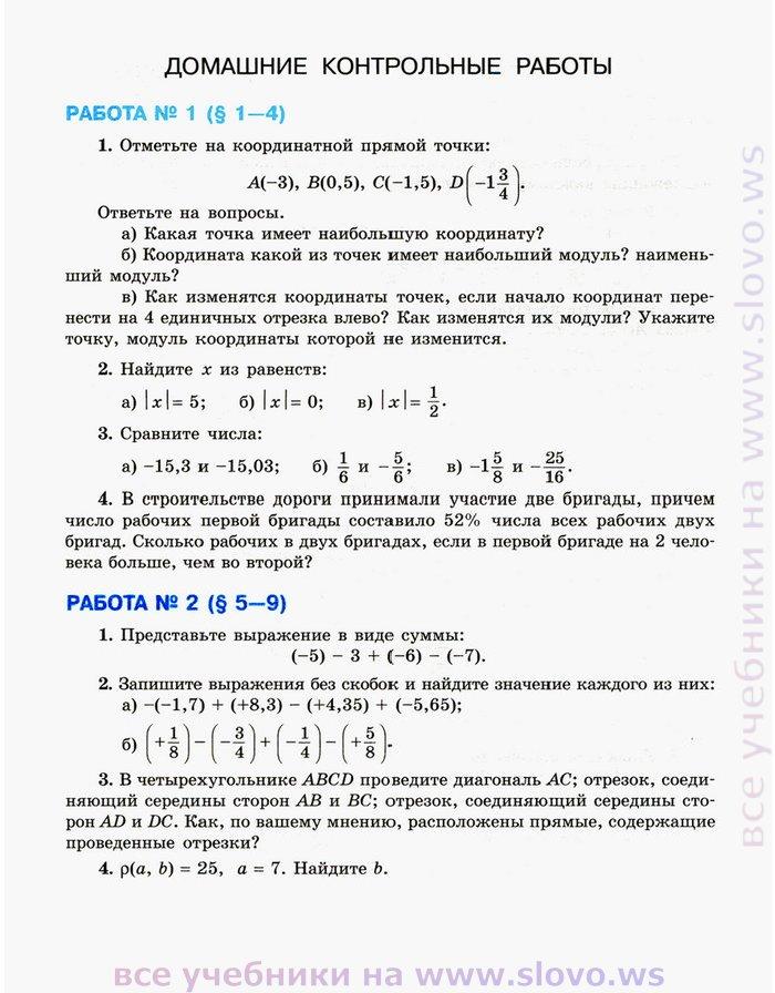 Гдз По Математике 6 Класс Домашние Контрольные Работы 2